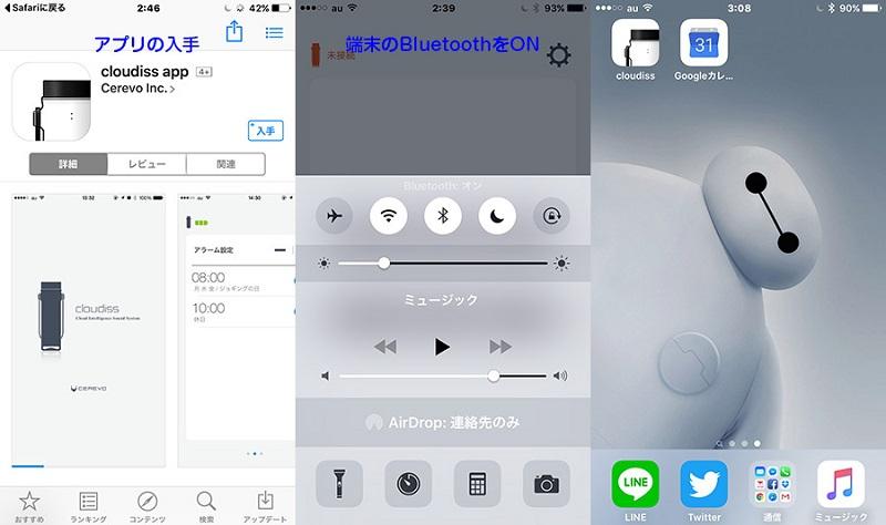 専用アプリ「cloudiss app」をインストールし、スマホのBluetoothをONにする。専用アプリがインストールされたスマホ画面(右)