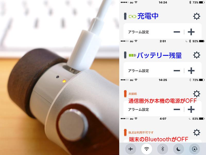 同梱のUSBケーブルを、スマホの充電アダプターやPCのUSB端子から充電する。充電中はオレンジ色のインジケーターが点灯(左)。アプリの左上で充電・残量・接続の様子が確認できる