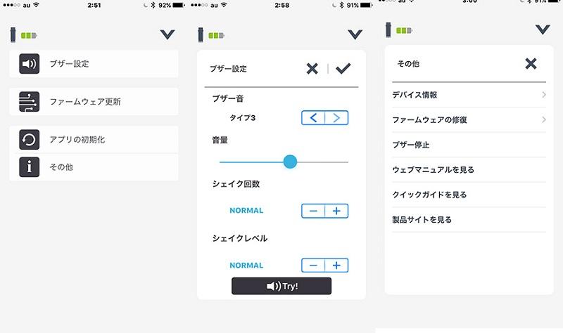 アプリ歯車ボタンをタッチすると、「ブザー設定」でブザー音、音量、停止のパターンが選べる。「その他」の中の「ブザー停止」でアラームの緊急停止もできる