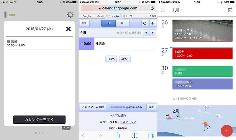 Googleカレンダーに入力した予定(右の「抽選会」)が、アプリに反映後、アラーム一覧の予定をタップすれば、アプリ内からchromeに飛び、Googleカレンダーの確認もできる