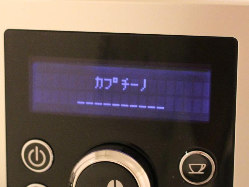 カプチーノを選んで抽出ボタンを押す