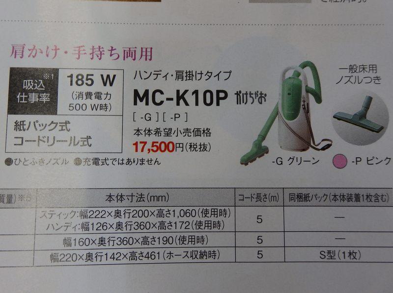 S型の紙パックは、ロングセラーのハンディ・肩掛けタイプの掃除機MC-K10P「かけちゃお」で使われているものと同じ
