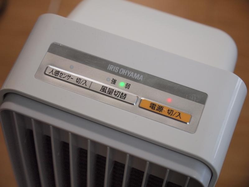「人感センサー」を切ると、風量を強/弱の2段階で切り替えられる