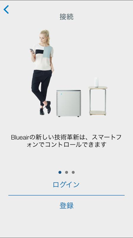 スマートフォン用アプリ「Blueair Friend(ブルーエアフレンド)」と連動させて使う