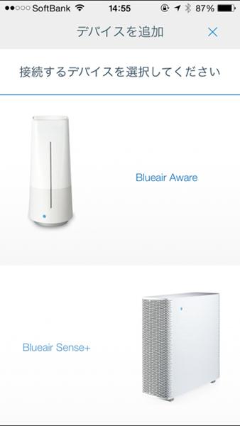 現時点で、スマートフォン用アプリ「Blueair Friend(ブルーエアフレンド)」と連動して使えるのは2機種のみ