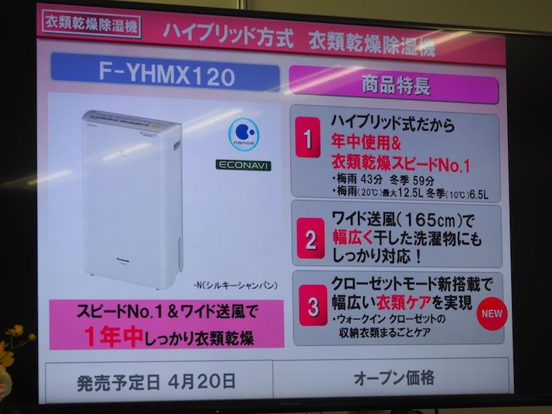 「F-YHMX120」の3つの特徴