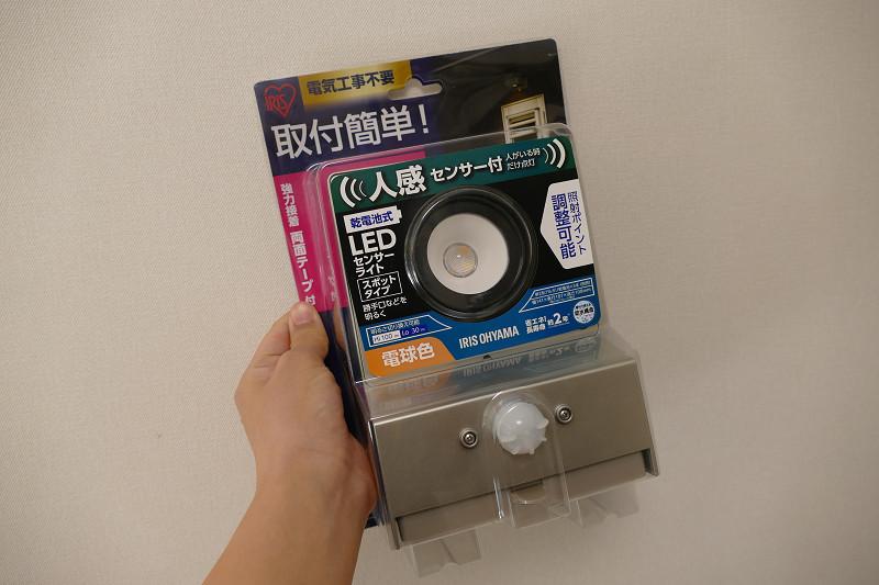 アイリスオーヤマ「乾電池式LEDセンサーライト スポットタイプ OSL-SL1」製品パッケージ