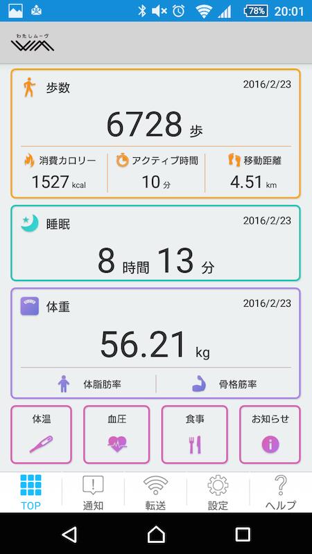 WM(わたしムーヴ)アプリのトップ画面