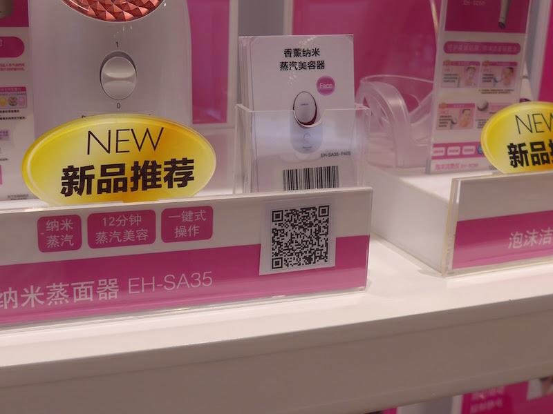 気に入った製品は、スマートフォンからすぐに買えるよう、QRコードが用意されている