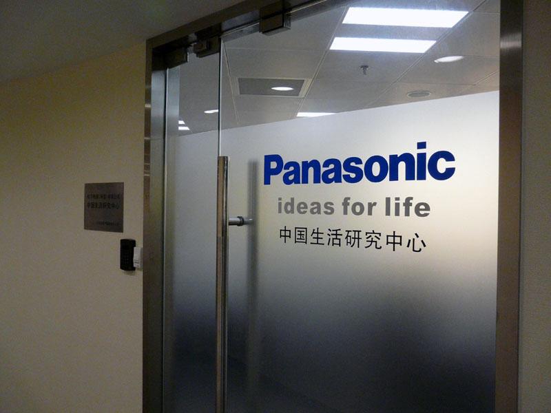 2005年に上海に設立された、中国生活研究中心(センター)