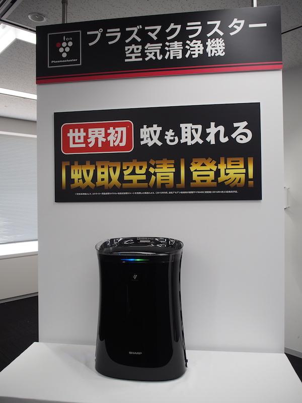 プラズマクラスター空気清浄機「蚊取空清(FU-GK50)」