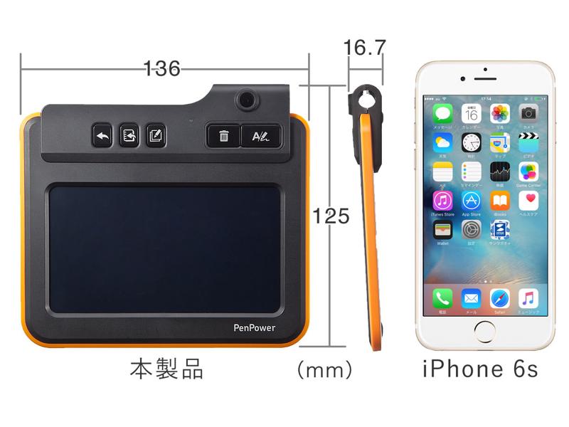 本体サイズをiPhone 6sと比較