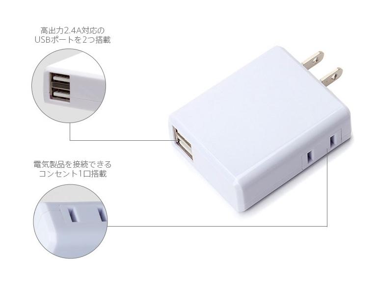 USBポート2つと、コンセント1口を搭載
