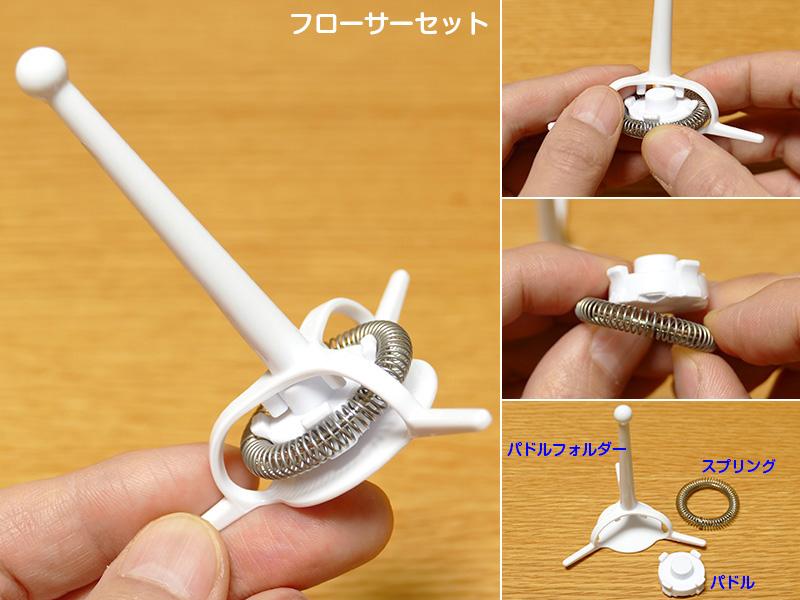 フローサーは手指だけで簡単に分解できる。パドルの中にマグネットが仕込まれている
