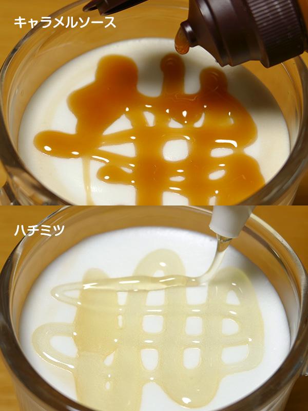 粘度のあるソースやハチミツは、濃厚な泡の上にしっかり留まった。見た目も楽しい