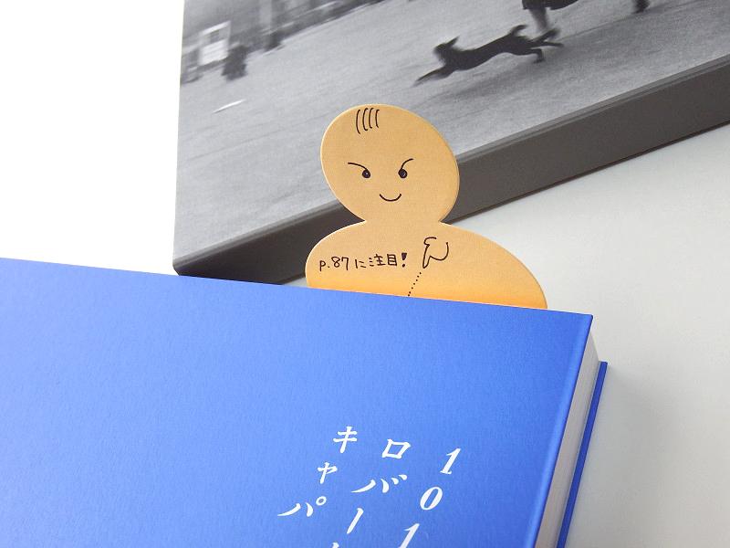 おすすめのページに付箋をはって顔部分を立たせた、こんなメッセージはいかが?