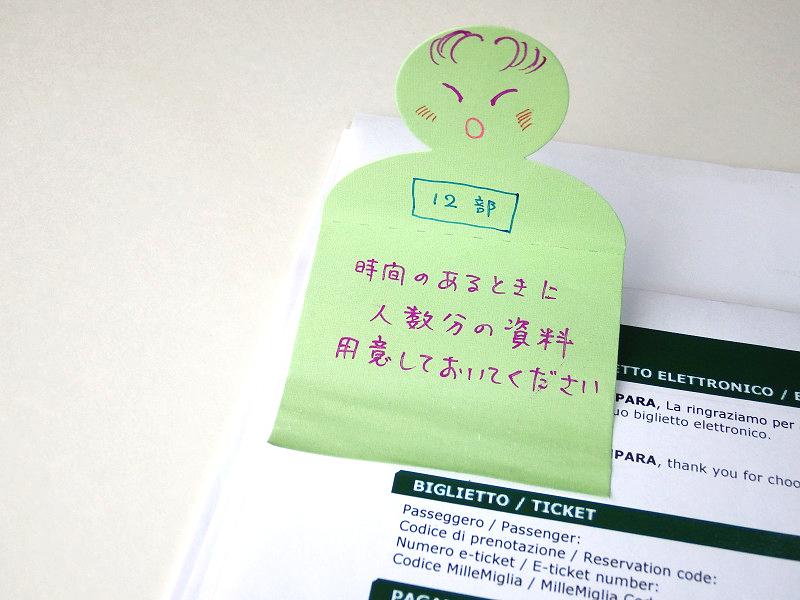 伝えたいメッセージを書いたら、丸い部分に表情も描き加えてペタッ。「よろしくね!」という印象がより伝わる!?