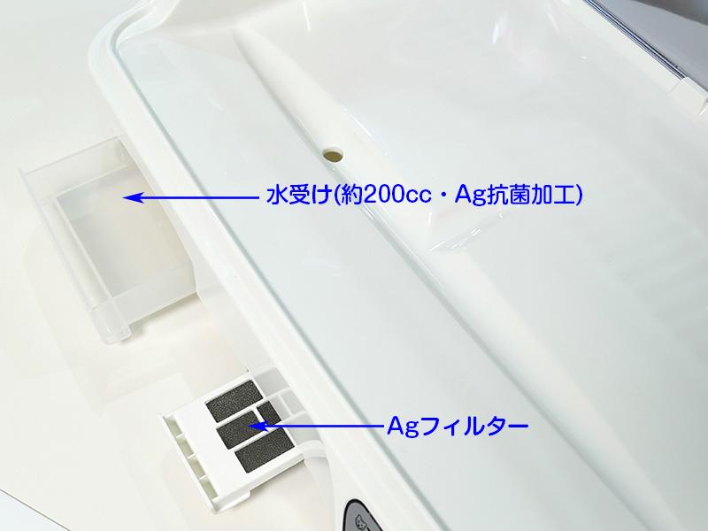 本体底には、水受けと空気を濾過するAgフィルターが組み込まれている