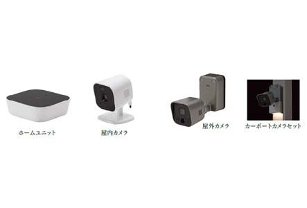 ホームユニット、屋内/外カメラなどを用意