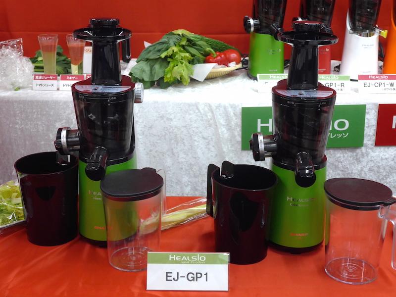 ヘルシオグリーンプレッソ「EJ-GP1」