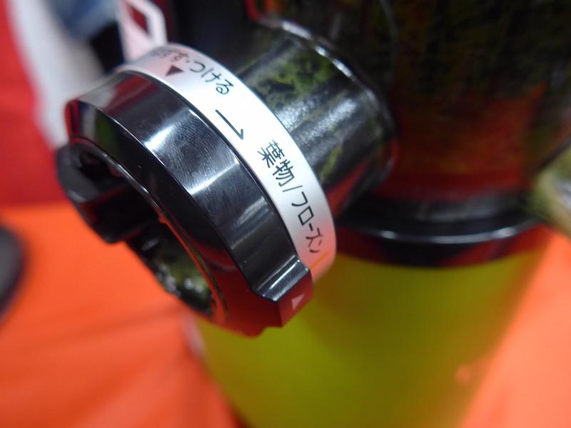 「葉物/フローズン」または「果物/野菜」を選択するダイヤルを回す。回すとパッキンの圧力が、絞る素材に最適化される