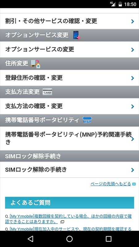 My Y!mobileの「ご契約内容の確認」メニュー内に「SIMロック解除の手続き」というメニューがあります