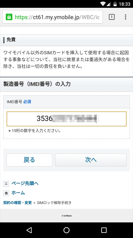 SIMロック解除の手続きの画面をスクロールしていくとIMEI番号欄があるので、そこに端末のIMEIを入力します