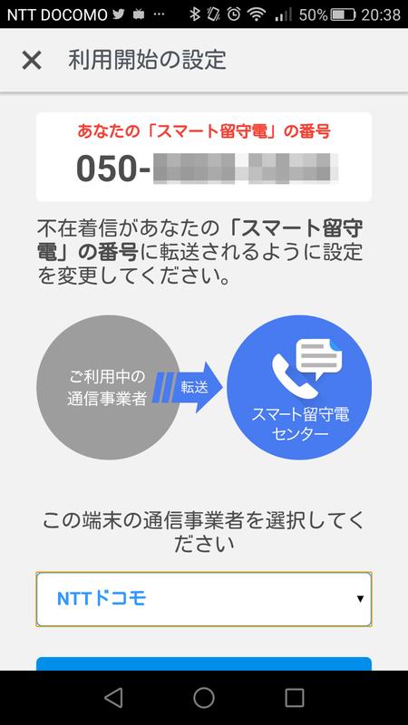 携帯電話にかかってきた電話を指定の050電話番号に転送するように設定。同じ転送先を指定するなら、複数台の電話の留守電をひとつにまとめることも可能だ