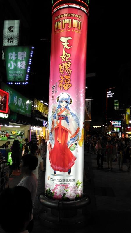 台湾はよいところでした。また行きたいです
