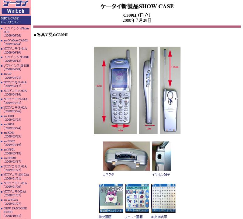 C309Hの「ケータイ新製品SHOW CASE」