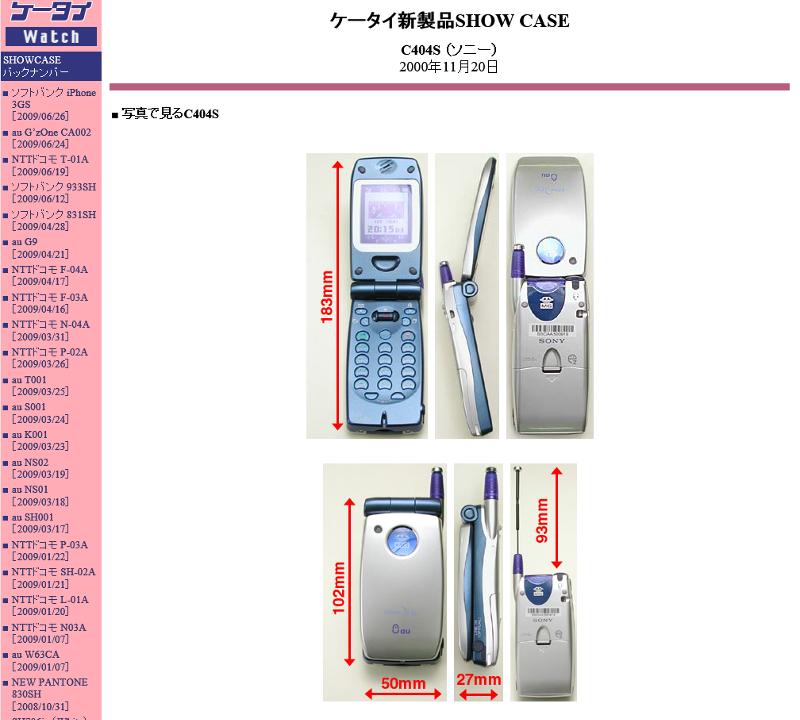 C404Sの「ケータイ新製品SHOW CASE」