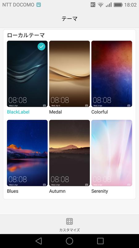 独自UI「EMUI 4.1」を搭載。テーマを変えられるホーム画面