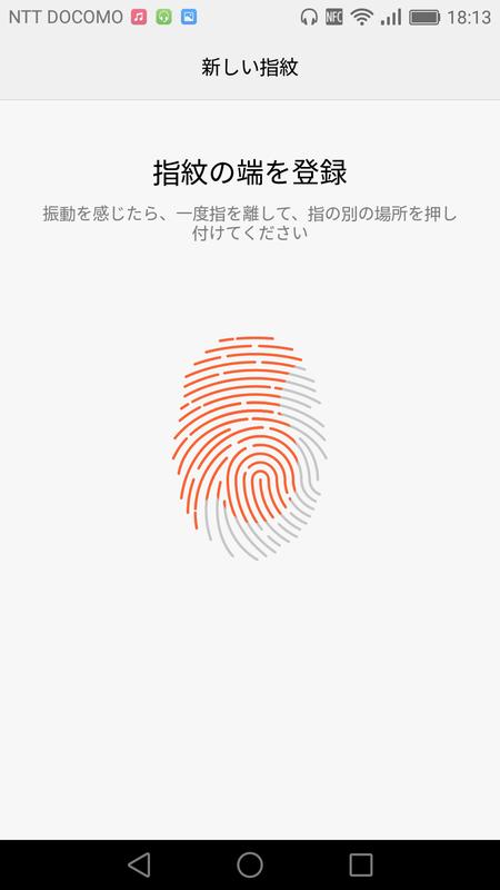 高速でロック解除可能な指紋認証機能