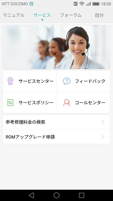使い方やサポート情報をまとめたアプリ