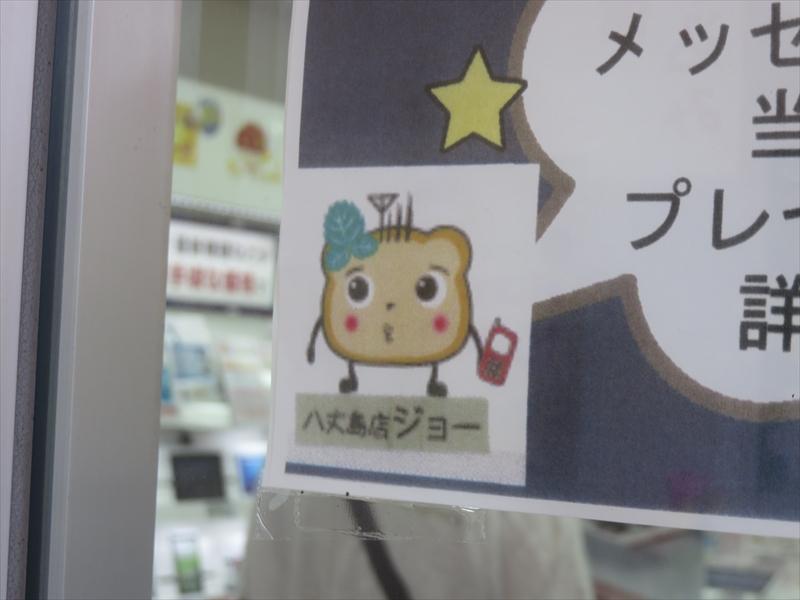 ドコモショップ八丈島店の公式キャラクター「ジョーくん」