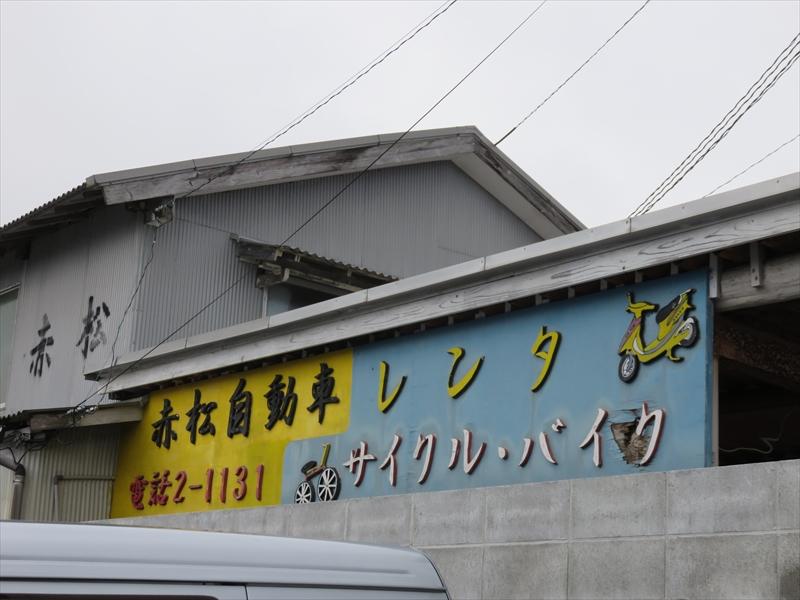 レンタルの拠点の一つとなる赤松自動車工場