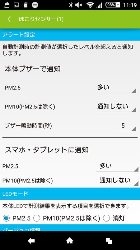 本体の設定もアプリから行う。計測間隔は5分ごとから12時間ごとの7段階