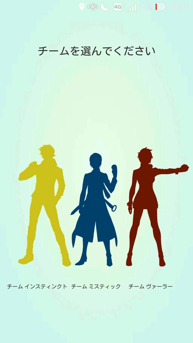 3色のチームのどれかに所属