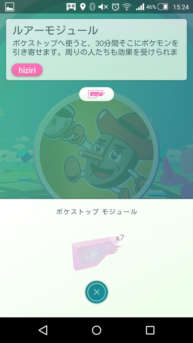 ルアーモジュールを使うとプレイヤーの名前が表示される