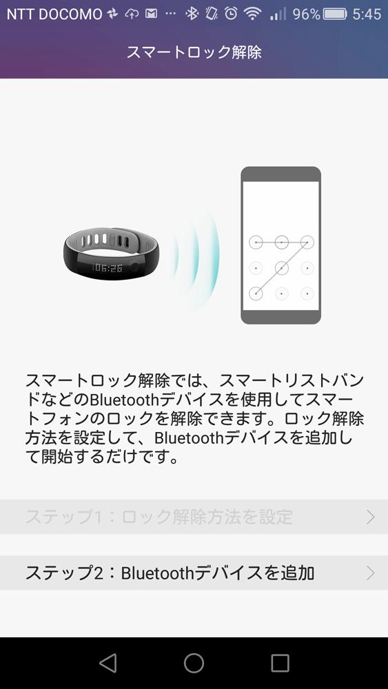 Android 5.0以降で搭載された「スマートロック」は、Bluetooth機器などが近くにある環境では、自動的にセキュリティロックを解除できる機能だ