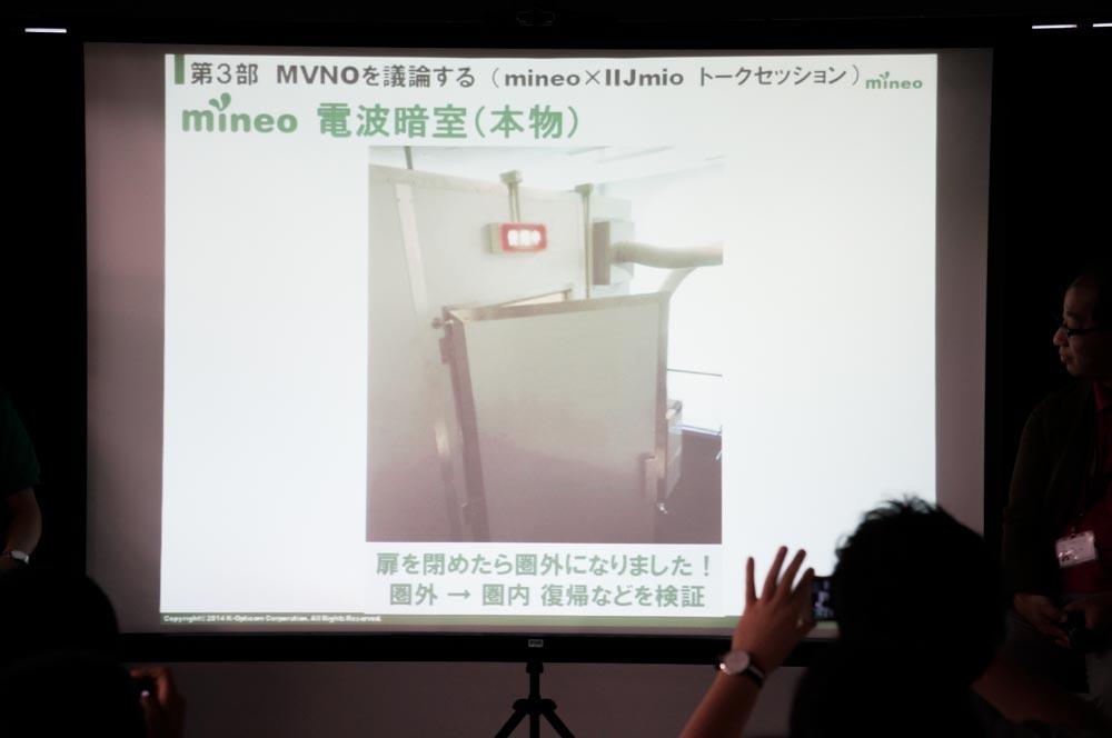mineoの技術検証で使われている電波暗室。ケイ・オプティコムは元々PHS事業をやっていたので、そのときから使われている設備とのこと