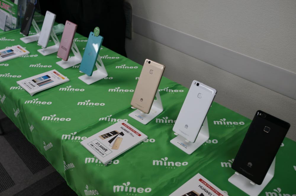 イベント会場にはmineoが今夏発売する新端末も展示