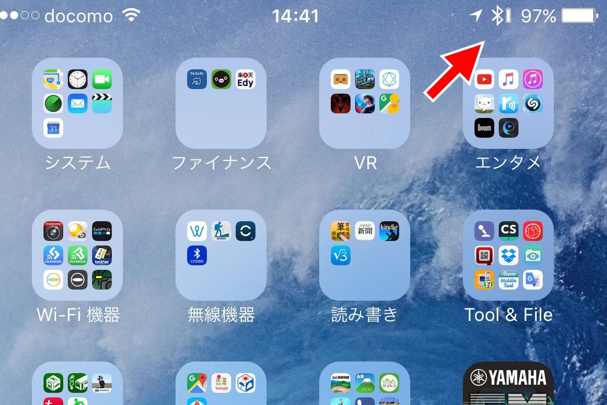 iOSデバイスとペアリングさせた場合、iOSデバイス側にこんな感じでバッテリー残量が表示されます。便利♪