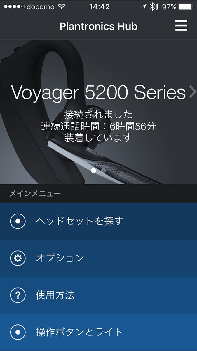 iPhoneと「Voyager 5200」を組み合わせた状態で「Plantronics Hub」アプリを使っている様子。アプリ上では非常に詳細なバッテリー残量が表示されたりするほか、ヘッドセットの細かな機能設定も行えます。ファームウェアアップデートもワンタッチで行えました。