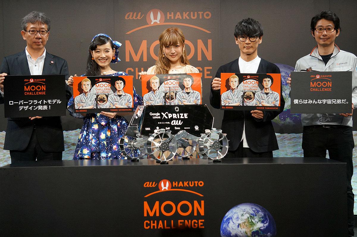 HAKUTOを応援する篠原ともえと神田沙也加、サカナクションの山口一郎が登場