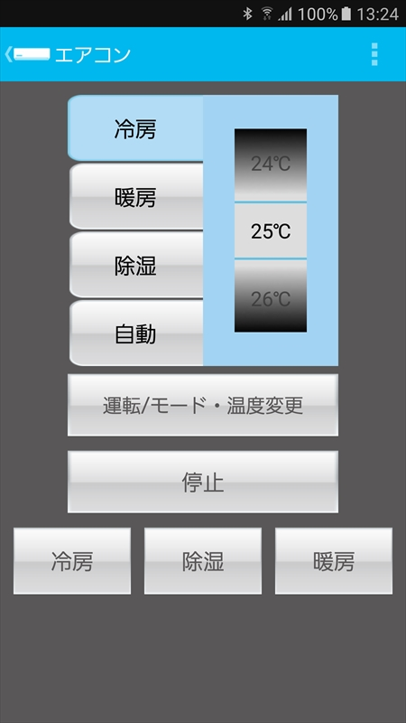 リモコンの設定はプリセットから選べるほか、実際のリモコンを向けて学習させることも可能。ボタンも自由に配置できる