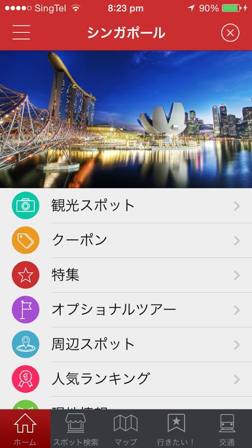 アプリ「スマベール」