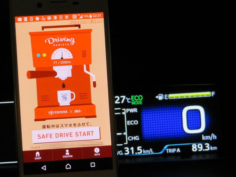 トリップメーター上では89.3km走行していたが、アプリでは77kmと計測されていた