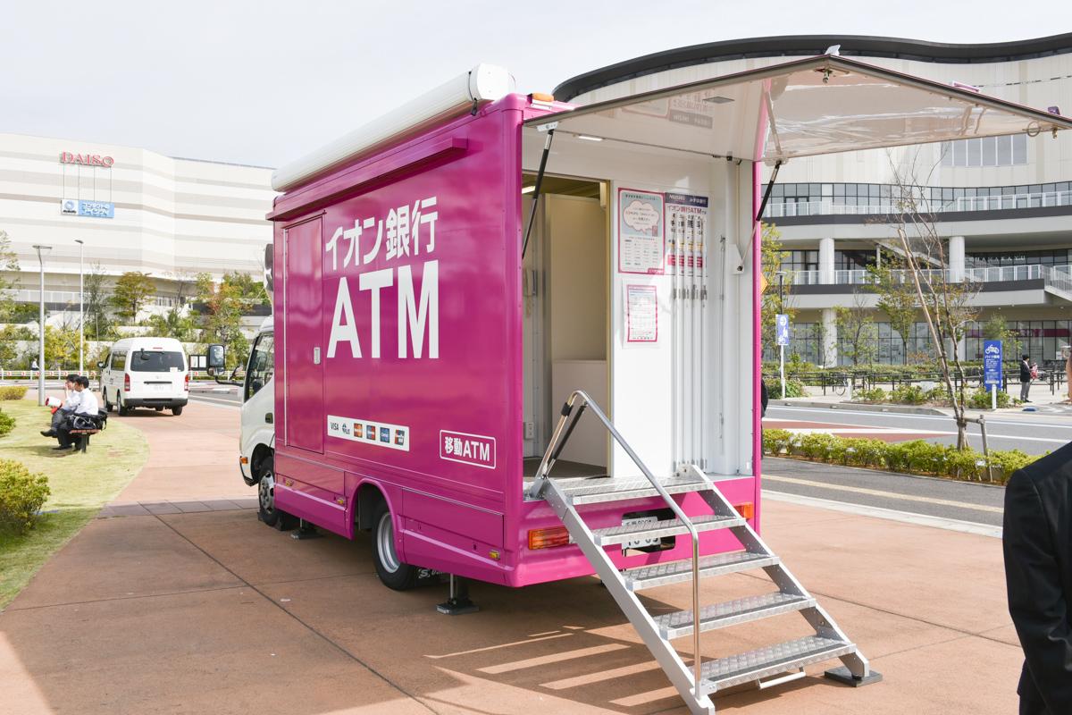 「移動ATM」