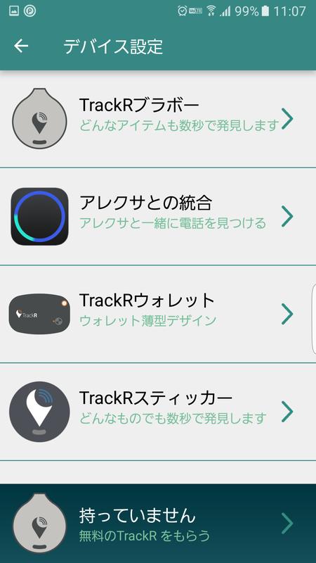 アプリに表示された指示に従っていくだけで、簡単にセットアップできた